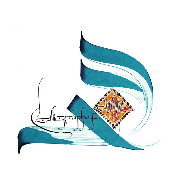 Asemic calligraphy 11