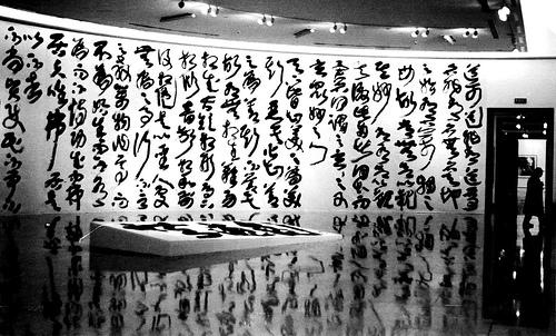 La Belleza de la tipografía: Sistemas de escritura y Caligrafía de alrededor del mundo (2/6)